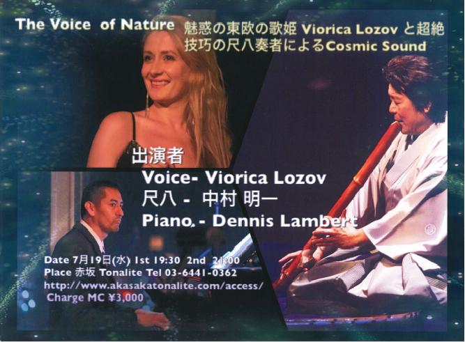 素晴らしい歌声のヴィオリカと超絶技巧の尺八奏者中村明一の演奏で夢のようなひとときを・・・