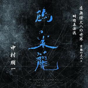 虚無僧尺八の世界 京都の尺八 明暗真法流 鶴の巣篭